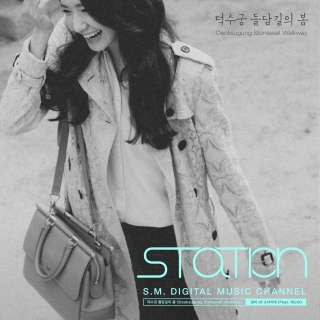Deoksugung Stonewall Walkway (Single) - Yoona (Girls' Generation), 10cm