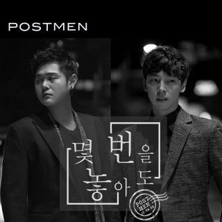 Can't Let You Go (Single) - Postmen