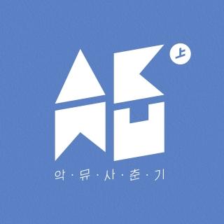 Spring - Akdong Musician