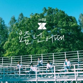 I Remember (Single) - KNK (Band)