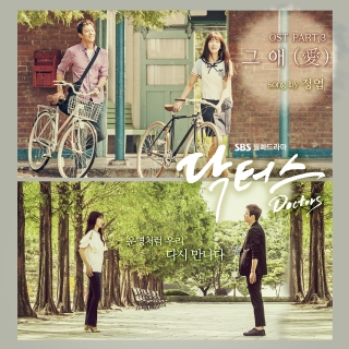 Lương Y (Doctors OST) (Phần 3) - Jung Yup