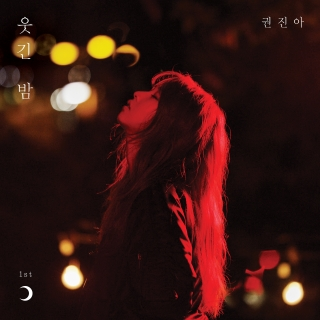 One Strange Night - Kwon Jin Ah