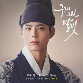 Mây Họa Ánh Trăng (Moonlight Drawn By Clouds OST) (Phần 9) - Baek Ji Young