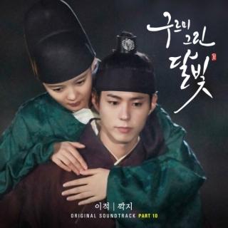 Mây Họa Ánh Trăng (Moonlight Drawn By Clouds OST) (Phần 10) - Lee Juck