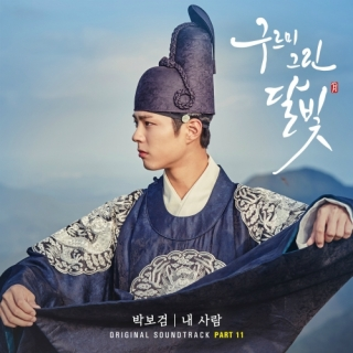 Mây Họa Ánh Trăng (Moonlight Drawn By Clouds OST) (Phần 11) - Park Bo Gum