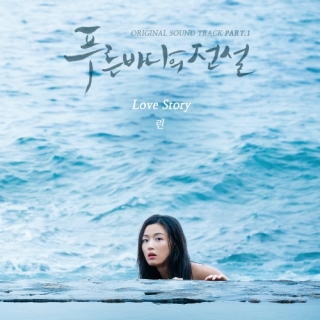 Huyền Thoại Biển Xanh (The Legend Of the Blue Sea OST) (Phần 1) - Lyn