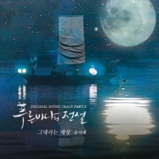 Huyền Thoại Biển Xanh (The Legend Of the Blue Sea OST) (Phần 2) - T (Yoon Mi Rae)