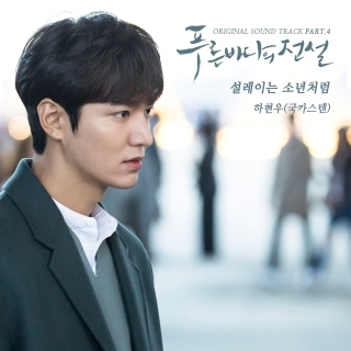 Huyền Thoại Biển Xanh (The Legend Of the Blue Sea OST) (Phần 4) - Ha Hyun Woo (Guckkasten)