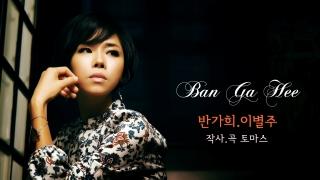 A Farewell Drink (Vietsub) - Ban Ga Hee