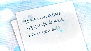 I'll Smile Even If It Hurts - Ladies' Code