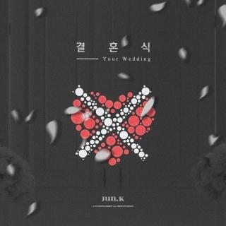 Your Wedding (Single) - Jun.K (2PM)