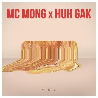 MC Mong, Huh Gak