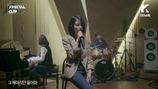 Dear Name (Special Clip) - IU