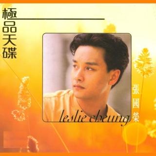 Ji Pin Tian Die Zhang Guo Rong - Leslie Cheung