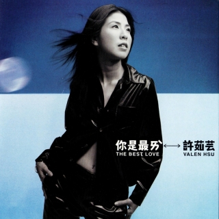 The Best Love - Valen Hsu
