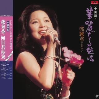 Back To Black Hua Li Re Chang - Teresa Teng