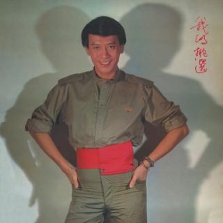 Wo De Tiao Xuan - Roman Tam