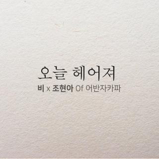 Rain, Jo Hyun Ah (Urban Zakapa)