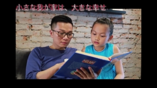 Gia Đình Nhỏ Hạnh Phúc To (Japanese Version) - Hải Triều, Bé Bào Ngư