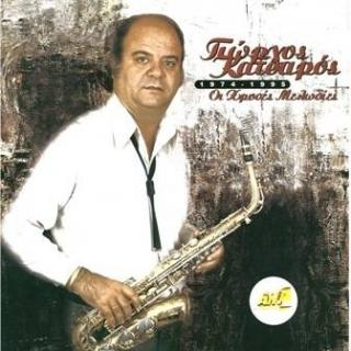 George Katsaros