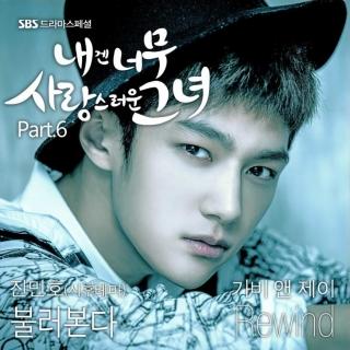 Jin Min Ho