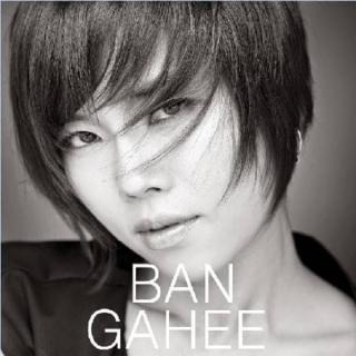 Ban Ga Hee