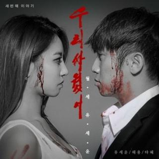 Yoo See Yoon