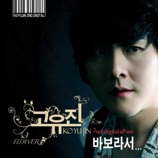 Go Yoo Jin (Flower)